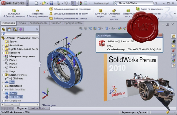 sp 1.0 for Dassault Systemes SolidWorks Premium v2010