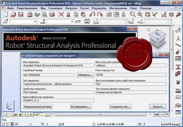 Autodesk Robot Structural Analysis Professional 2010 v23.0.0.3128 x86