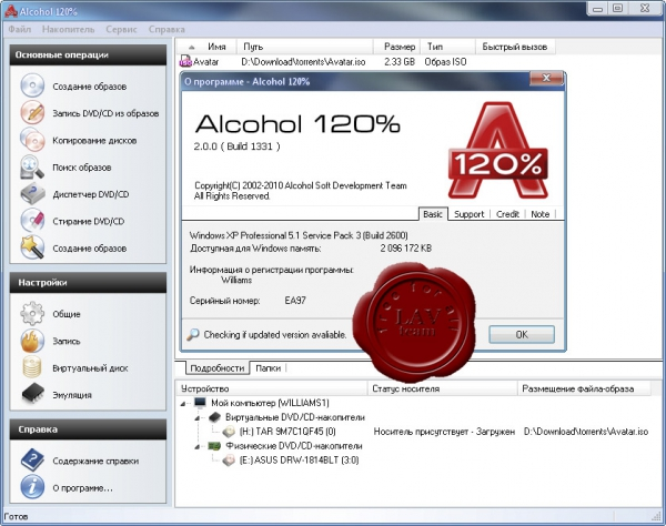 Alcohol 120% v2.0.0.1331 Retail