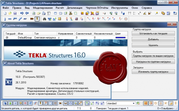 Tekla Structures v16.0 build 583307