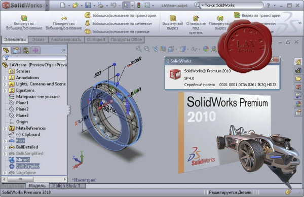 sp4.0 for Dassault Systemes SolidWorks v2010