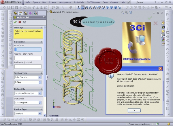 3Ci GeometryWorks3D Features v9.0.0007