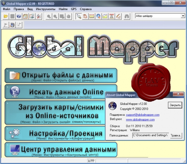 Global Mapper v12.00 rus