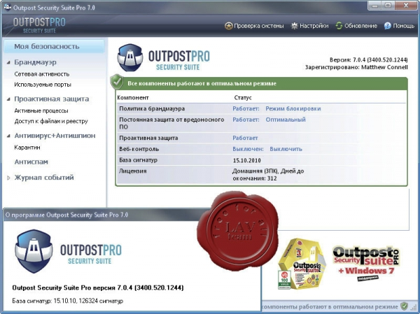 Agnitum Security Suite Pro v7.0.4.3400.520.1244