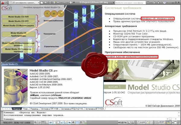 CSoft Model Studio CS ОРУ v1.05.10.042