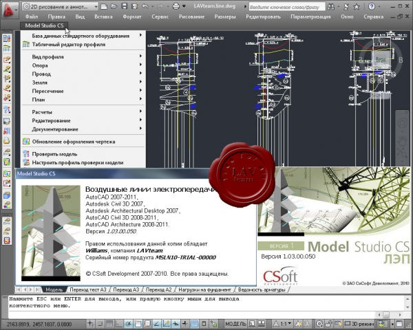 CSoft Model Studio CS ЛЭП v1.03.00.050