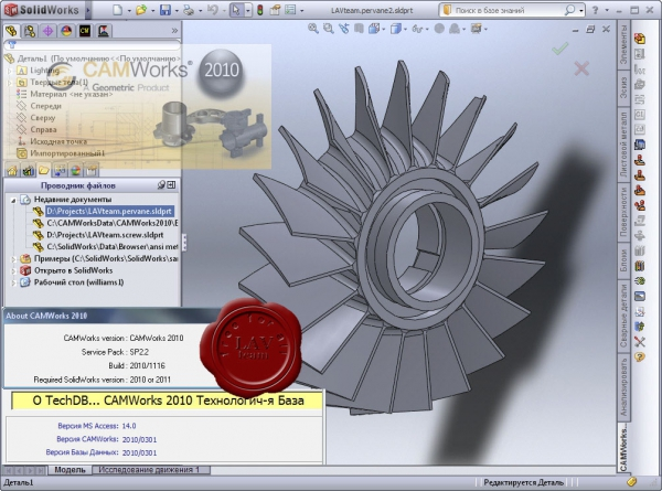 Geometric Technologies CAMWorks 2010 SP2.2 for SolidWorks 2010-2011