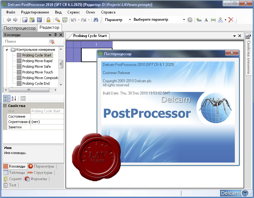 Delcam postprocessor 2010 sp7 6 1 2025 x64 fpxtme