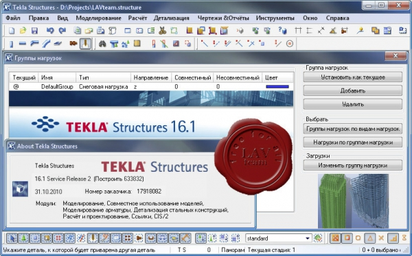 SR2 for Tekla Structures v16.1
