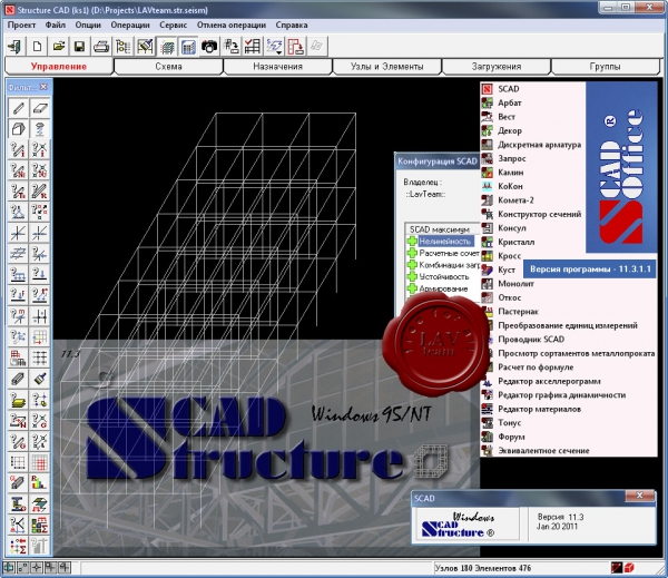 SCAD Office v11.3.1.1