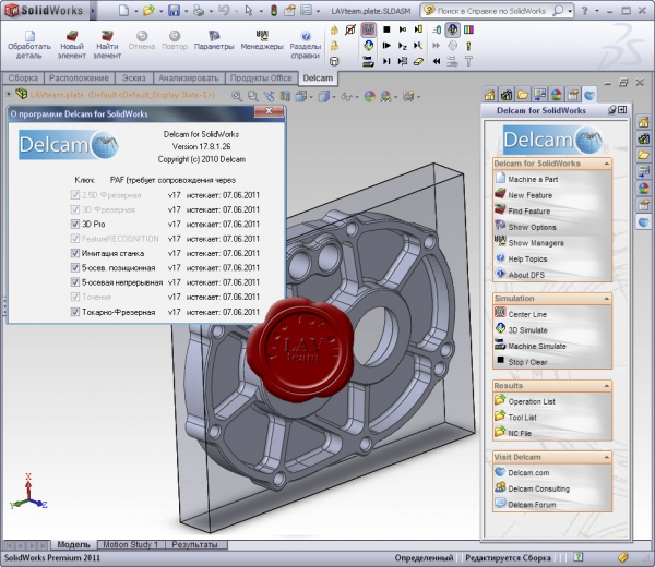 Delcam for SolidWorks v17.8.1.26