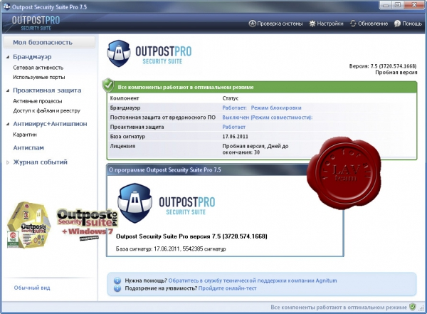 Agnitum Security Suite Pro v7.5.3720.574.1668 Performance Edition