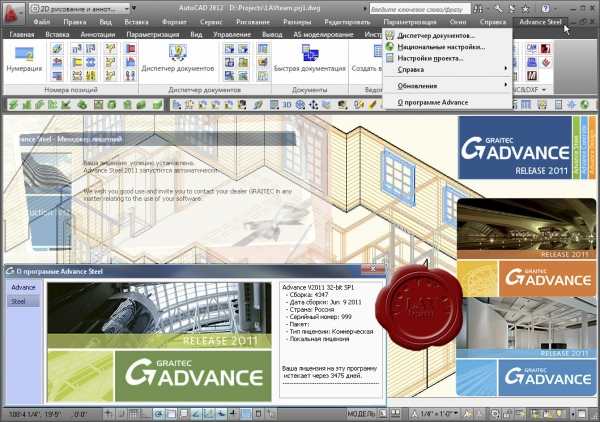 Graitec Anvance 2011 SP1 build 4347