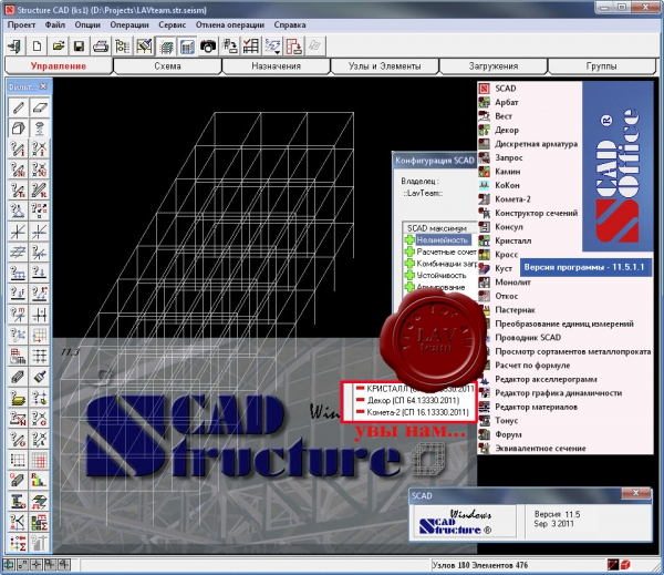 SCAD (Structure CAD) Office v11.5.1.1
