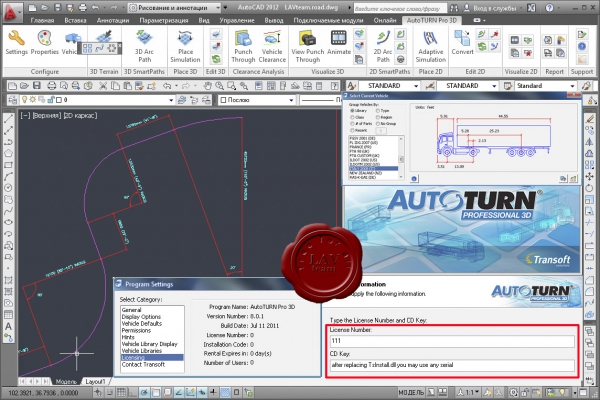 Transoft Solutions AutoTURN Pro 3D v8.0.1