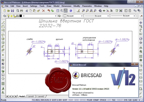 Bricsys Bricscad Platinum v12.1.10.33932.24523 english