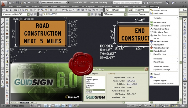 Transoft Solutions GuidSIGN v6.0.0.130