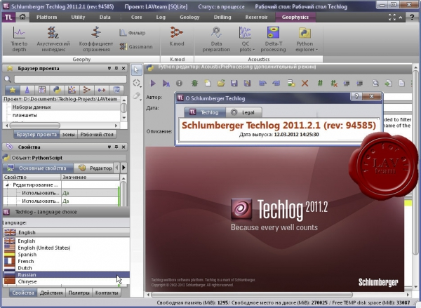 Schlumberger Techlog 2011.2.1 revision 94585