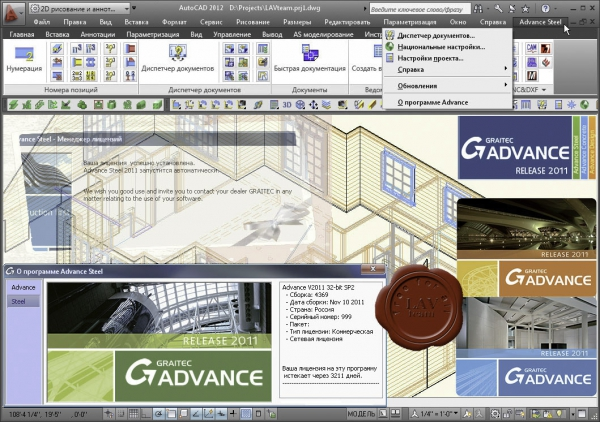 Graitec Anvance 2011 SP2 build 4369