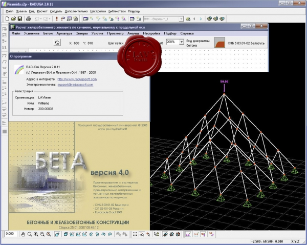 Raduga v2.0.11 + Beta v4.0 build 25.01.2007