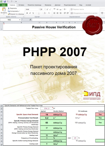 Passive House Planning Package 2007