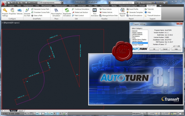 Transoft Solutions AutoTURN v8.1.1.200