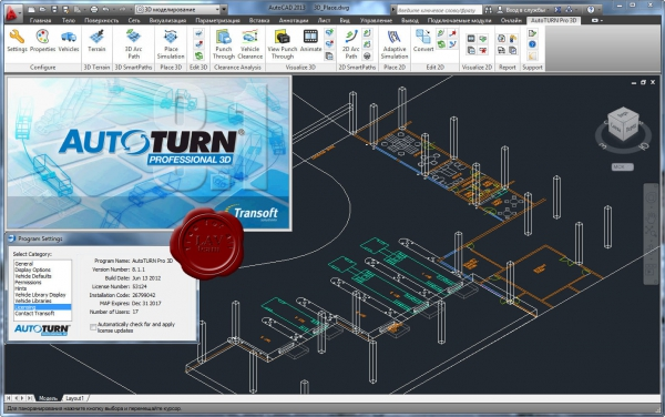 Transoft Solutions AutoTURN Pro 3D v8.1.1.200