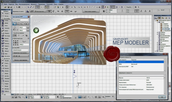 Graphisoft Archicad v16.0.0.3270 R1 RUS
