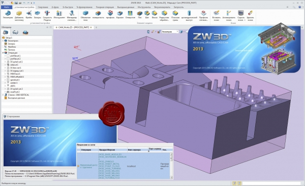 ZwSoft ZW3D 2013 v17.10 SP build 22.08.2013