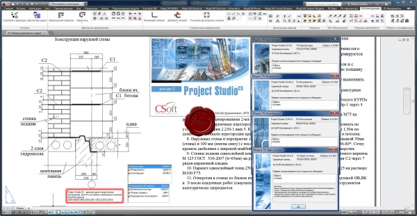 CSoft Project Studio CS R6.0