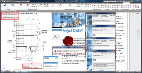 CSoft Project Studio CS R6.0.0.5