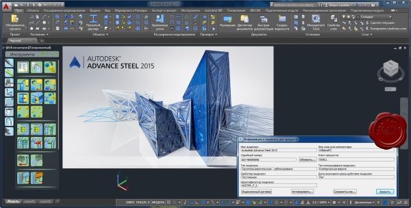 Autodesk (ex. Graitec) Advance Steel 2015