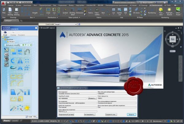 Autodesk (ex. Graitec) Advance Concrete 2015