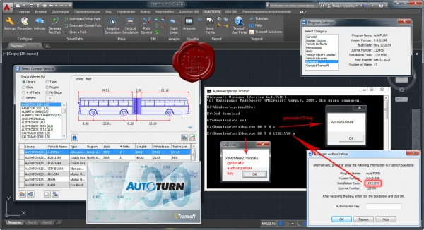 Transoft Solutions AutoTURN v9.0.0.198