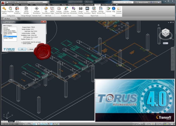 Transoft Solutions TORUS v4.0.1.200