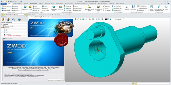 ZwSoft ZW3D 2014 v18.05 build 07.01.2014 RUSSIAN