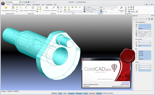 CorelCAD 2015.0 build 15.0.1.22