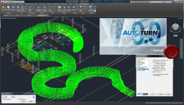 Transoft Solutions AutoTURN Pro 3D v9.0.3.316