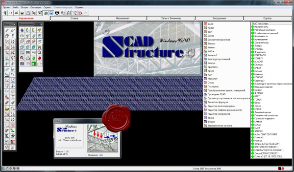 SCAD (Structure CAD) Office v11.5.3.1 build 25/03/2015