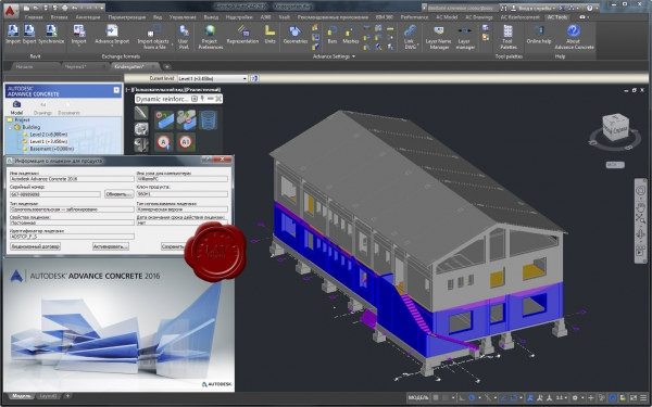 Autodesk (ex. Graitec) Advance Concrete 2016