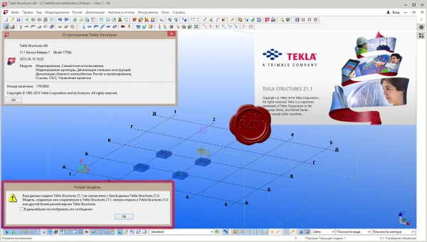 Tekla Structures v21.1 SR1 build 17706