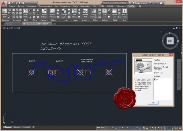 DotSoft ToolPac v15.0.0