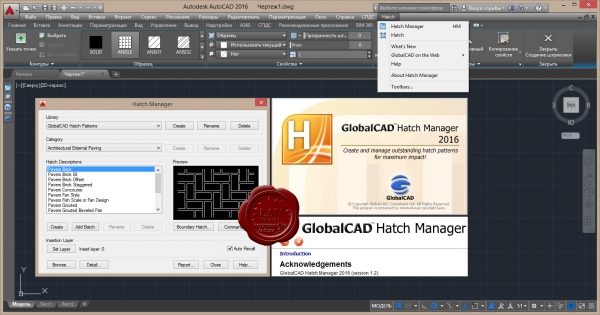 GlobalCAD Hatch Manager 2016 v1.2