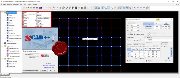 SCAD (Structure CAD) Office v21.1.1.1