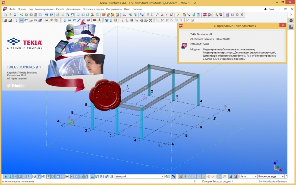 Trimbe Tekla Structures v21.1 SR5 build 18616
