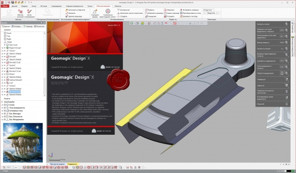 3D Systems Geomagic Design X 2016.1.0 x64