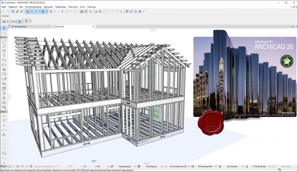 Update 5025 for Graphisoft Archicad 20