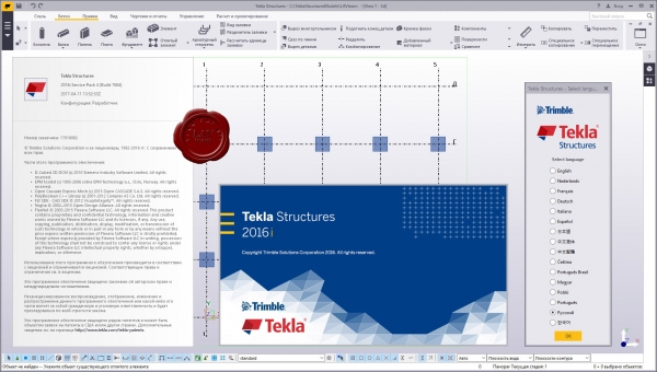 Trimbe Tekla Structures 2016i SP4 build 7684
