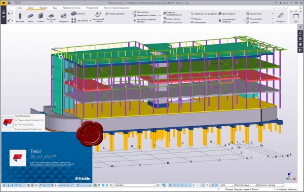 Trimbe Tekla Structures 2017 SP2 build 8227