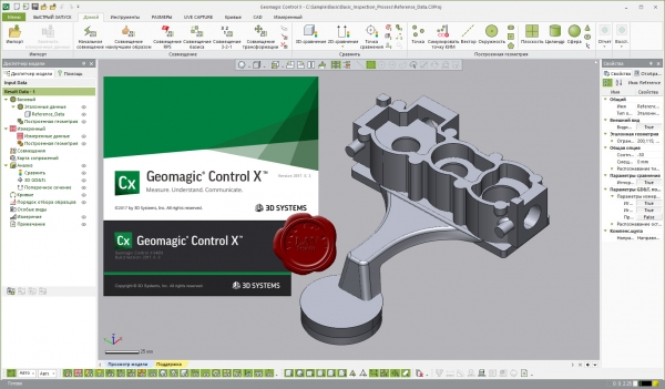 3D Systems Geomagic Control X 2017.0.3